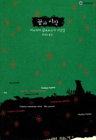 끝과 시작(개정판)(대산세계문학총서 62)