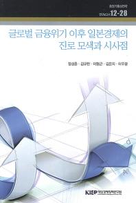 글로벌 금융위기 이후 일본경제의 진로 모색과 시사점(연구보고서 12-28)