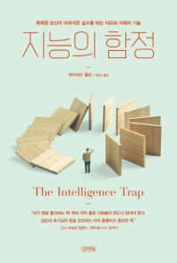 지능의 함정