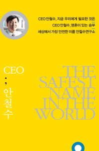 The Safest Name in the World CEO 안철수 세트(전3권)