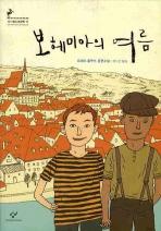 보헤미아의 여름(창비청소년문학 11)