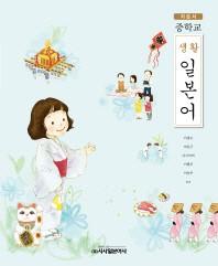 중학교 생활 일본어 자습서(CD1장, 펜멘쉽 포함)