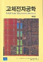 고체전자공학(제6판)(6판)