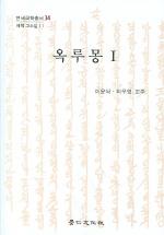 옥루몽 1(세책 고소설 11)(양장본 HardCover)