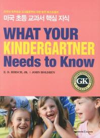 미국 초등교과서 핵심 지식 GK