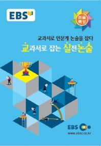 교과서로 인문계 논술을 잡다 교과서로 잡는 실전논술(EBS 강의노트 논술특강)