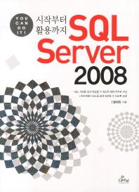시작부터 활용까지 SQL Server 2008(개정판)(G 650)