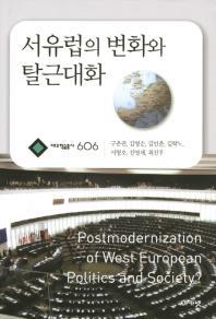 서유럽의 변화와 탈근대화(대우학술총서 606)(양장본 HardCover)