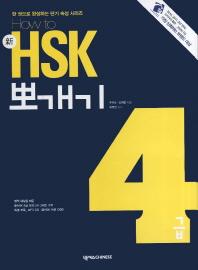 신 HSK 뽀개기 4급(How To)(CD1장포함)(한 권으로 완성하는 단기 속성 시리즈)