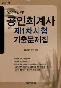 공인회계사 제1차 시험 기출문제집(2020)(23판)