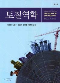 토질역학(7판)