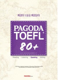 TOEFL 80+ Speaking(PAGODA)