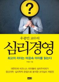 심리경영 ///CC22