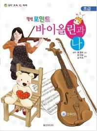 힐링포인트 바이올린과 나(초급)(CD1장포함)(음악 교육 IQ 쑥쑥)