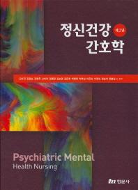정신건강간호학(2판)(양장본 HardCover)