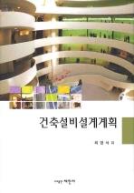 건축설비설계계획(4판)(양장본 HardCover)