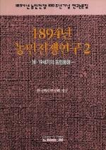 1894년 농민전쟁연구 2:18.19세기의 농민항쟁 1994.04.30 3판