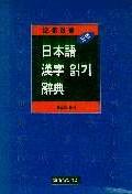 일본어 한자읽기 사전(역순겸용)