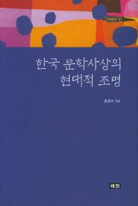 한국 문학사상의 현대적 조명(겨레문화 30)(양장본 HardCover)