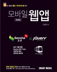 모바일 웹앱(개정판)(CD1장포함)