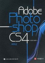 ADOBE PHOTO SHOP CS4 포토샵(CD1장포함)