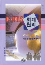 회계원리(K-IFRS)(양장본 HardCover)
