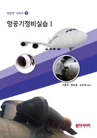 항공기정비실습. 1(항공학 시리즈 7)
