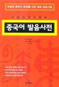 중국어 발음 사전