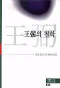 왕필의 철학 초판(1999년)