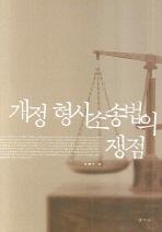개정 형사소송법의 쟁점(양장본)