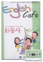 잉글리쉬까페(11호)(CASSETTE TAPE1개포함)
