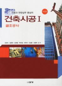 건축시공 1(골조공사)(이론과 현장실무 중심의)(개정판 2판)(양장본 HardCover)