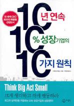 10년 연속 10% 성장기업의 10가지 원칙