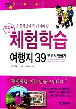 교과서 속 체험학습 여행지 39 (CD 포함)(초등학생이 꼭 가봐야 할)