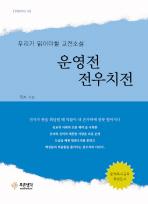 운영전 전우치전(우리가 읽어야할 현대소설)(푸른문학선 18)