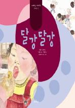 달강달강(CD1장포함)(노래하는 이야기책 전래동요 2)(양장본 HardCover)