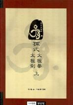 손식태극권 태극검(상)