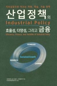 산업정책의 효율성, 다양성, 그리고 금융