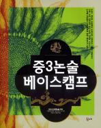 중3논술 베이스캠프