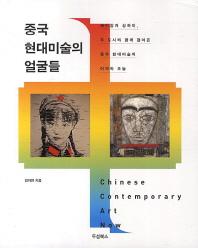 중국현대미술의 얼굴들