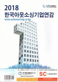 한국아웃소싱기업연감(2018)