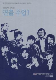 연출 수업. 1(영화감독 10인의)(동서대학교 임권택영화예술대학 마스터클래스 시리즈 1)