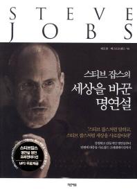 스티브 잡스의 세상을 바꾼 명연설