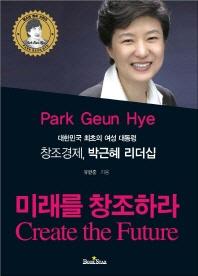 창조경제 박근혜 리더십(대한민국 최초의 여성 대통령)(청소년 멘토 시리즈)