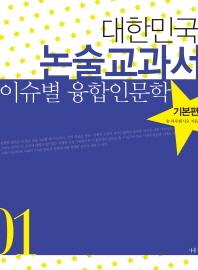 이슈별 융합인문학: 기본편(대한민국 논술교과서 1) #