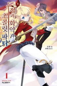 검과 화약과 초콜릿 파티. 1(익스트림 노벨(Extreme Novel))