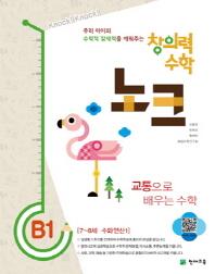창의력 수학 노크. B1: 교통으로 배우는 수학