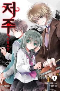 저주. 1(엔티노벨(NT Novel))