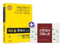 한국사능력검정시험 기출문제집 고급(2019)(에듀윌)