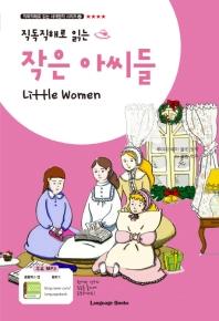 작은 아씨들(직독직해로 읽는)(직독직해로 읽는 세계명작 시리즈 8)